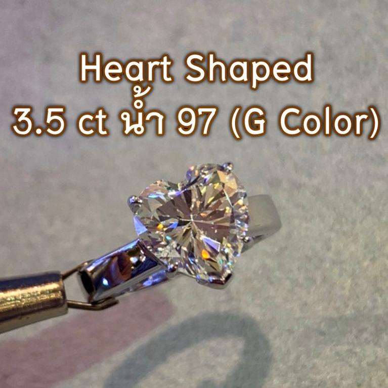 แหวนเพชรทรงหัวใจ ขนาด 3.5 กะรัต น้ำ97 (G Color)